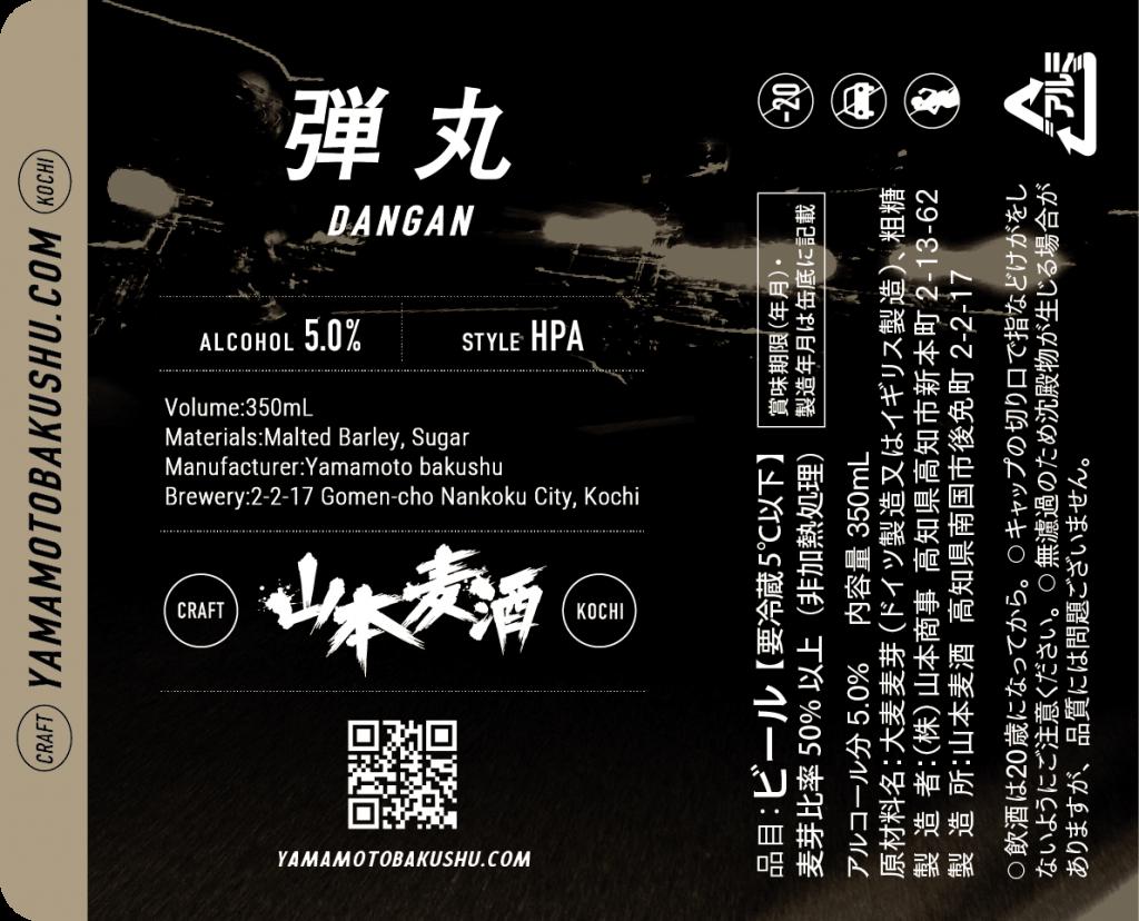 山本麦酒 BEER LABEL