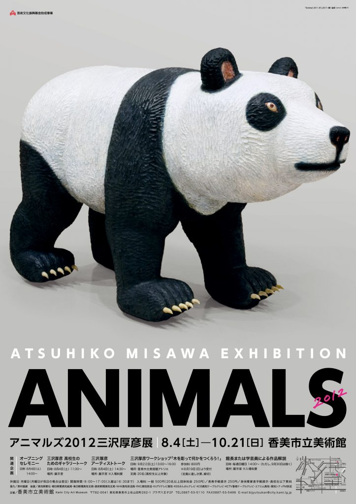 アニマルズ2012 三沢厚彦展