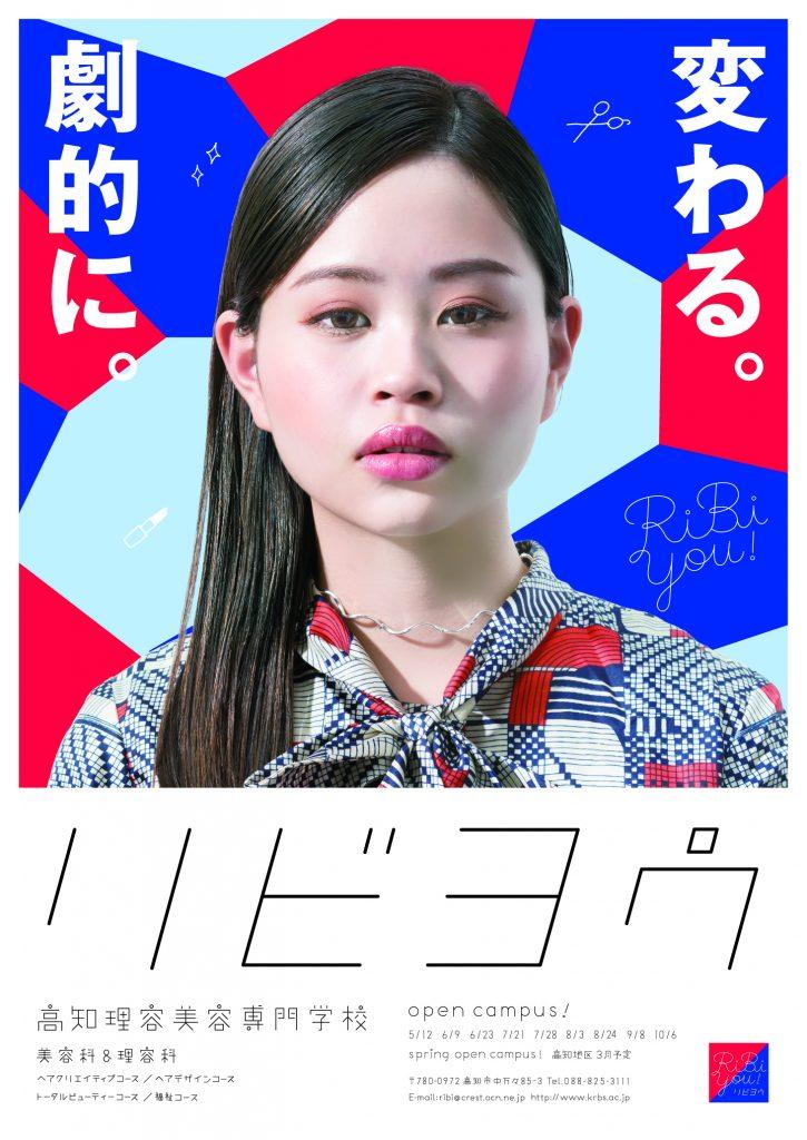 高知理容美容専門学校2019