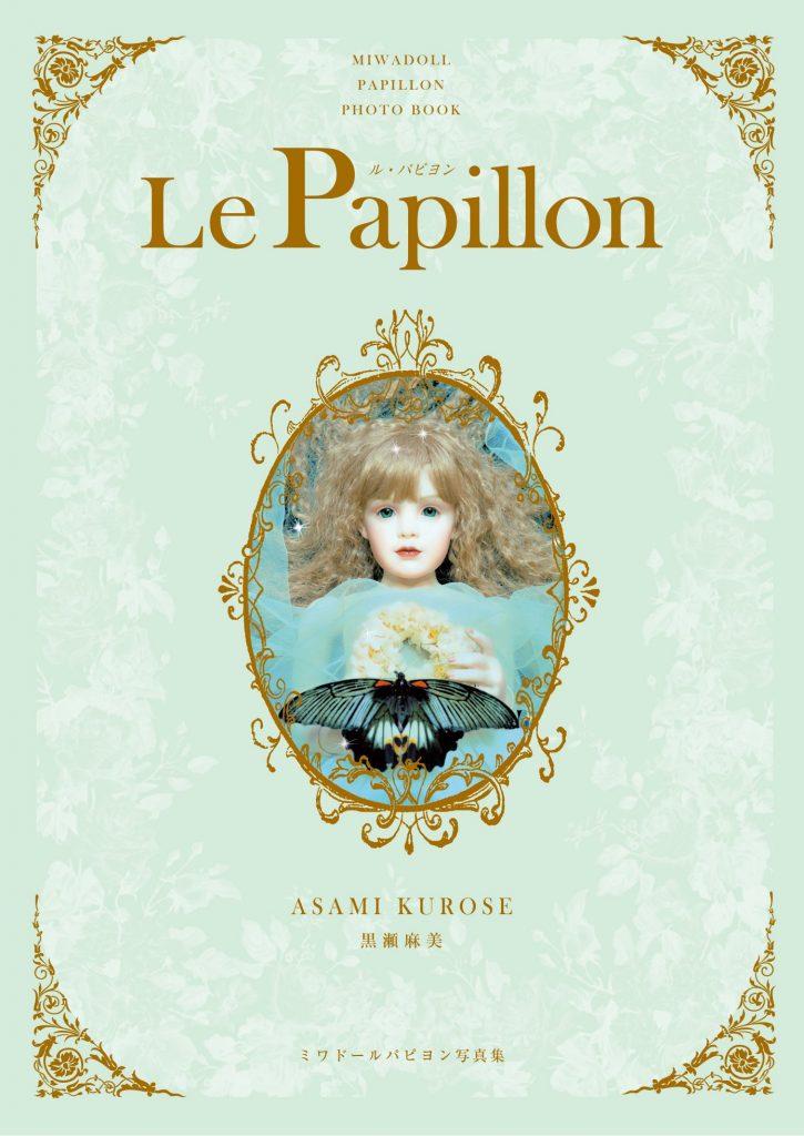 ミワドール LePapillon パピヨン写真集