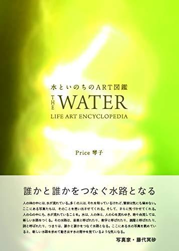 水といのちのART図鑑