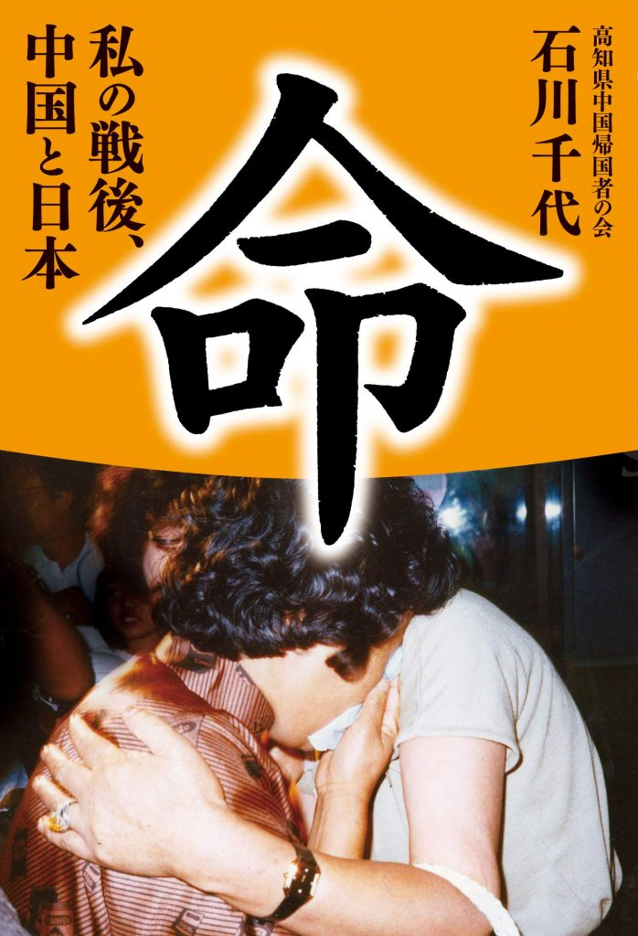 命〜私の戦後、中国と日本〜