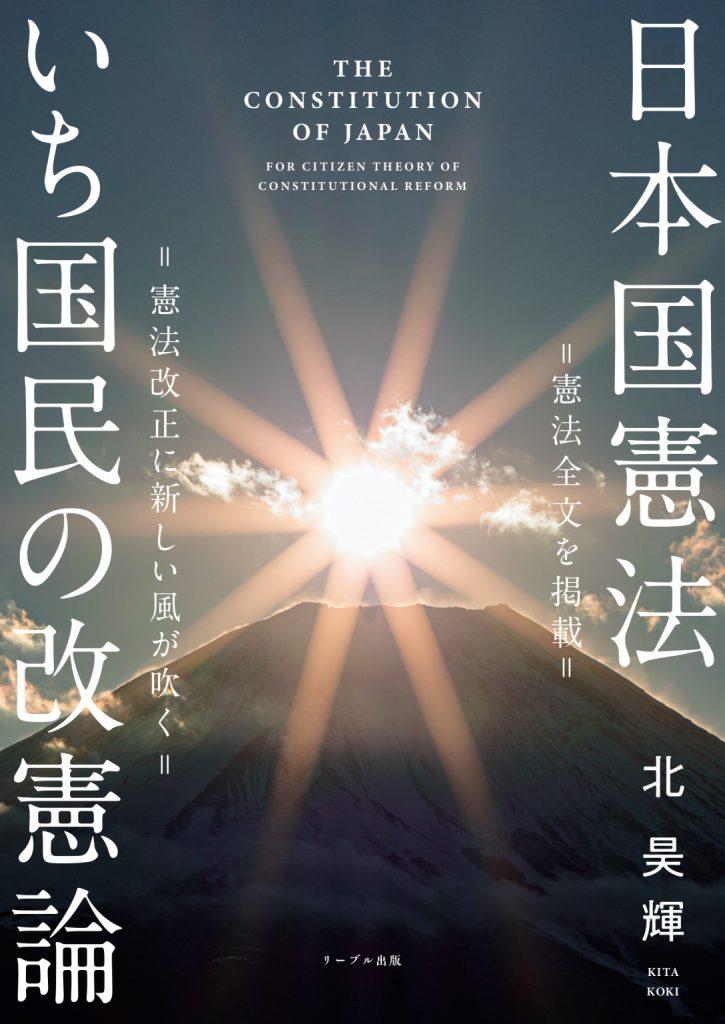 日本国憲法 いち国民の改憲論