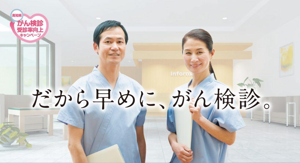 高知県がん検診受診率向上キャンペーンLP